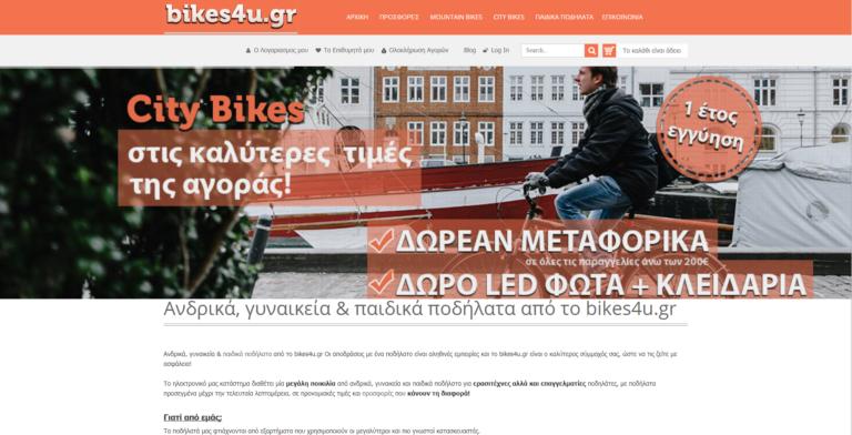 Κατασκευή eshop ποδηλάτων σε προσιτές τιμές