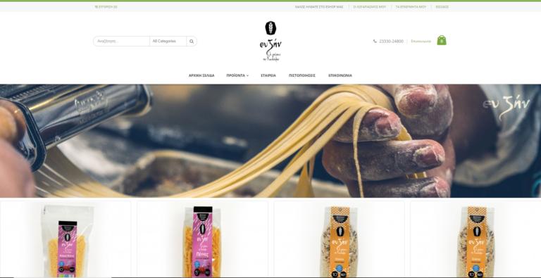 Κατασκευή eshop τροφίμων σε προσιτές τιμές