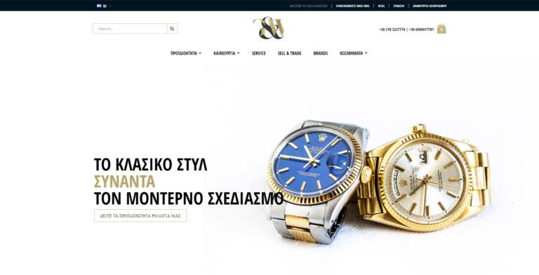 Κατασκευή ιστοσελίδας μεταχειρισμένων-preowned ρολογιών