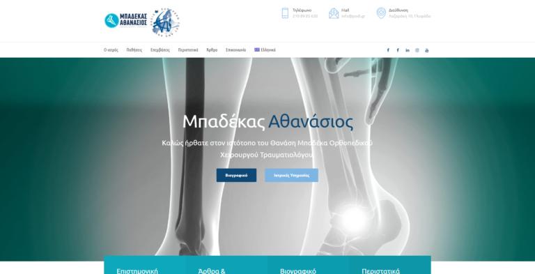 Κατασκευή ιστοσελίδας ορθοπεδικού χειρουργού τραυματιολόγου