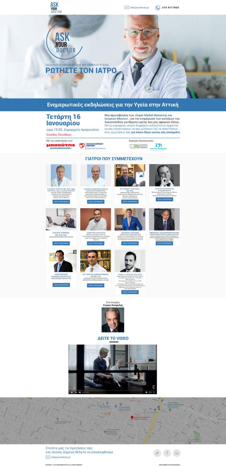 Κατασκευή ιστοσελίδας ιατρικής ενημέρωσης