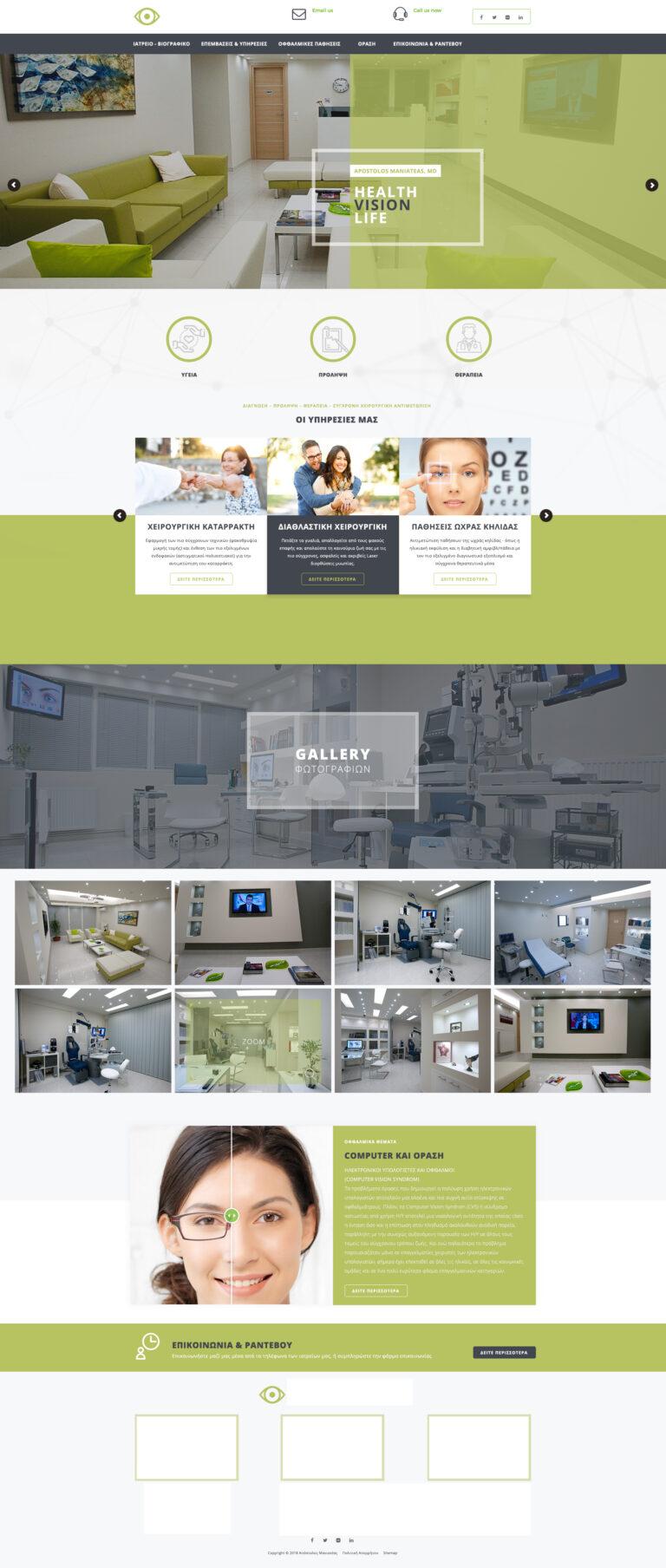 Κατασκευή ιστοσελίδας οφθαλμιάτρου