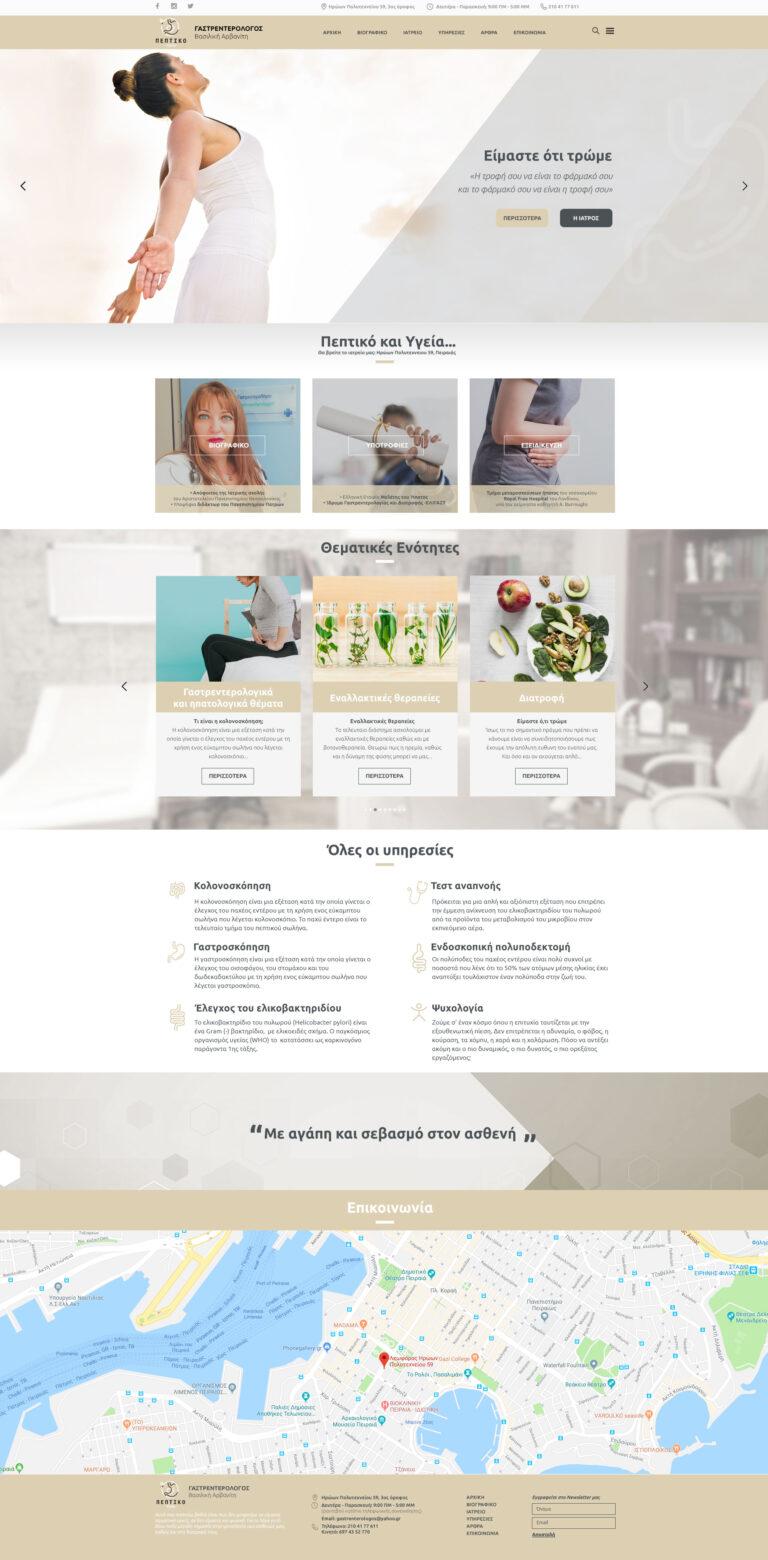 Κατασκευή ιστοσελίδας γαστρεντερολόγου