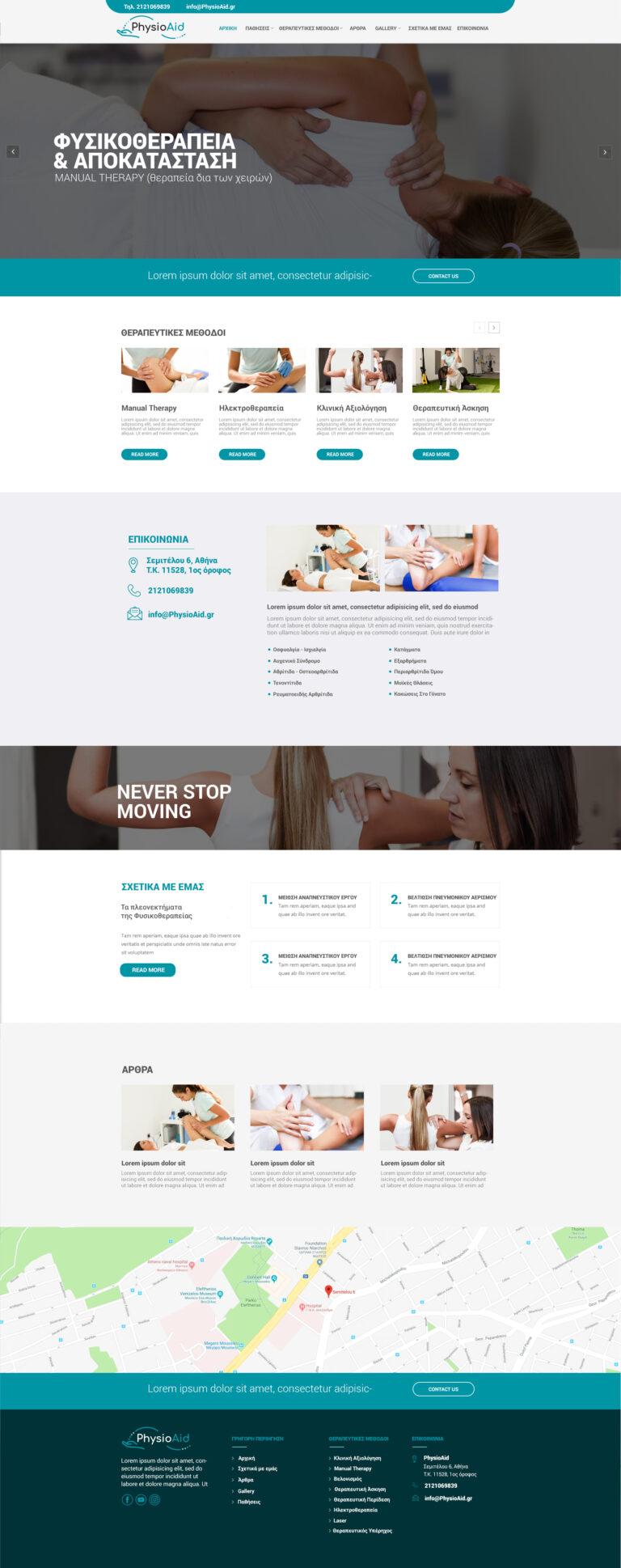 Κατασκευή ιστοσελίδας φυσικοθεραπείας