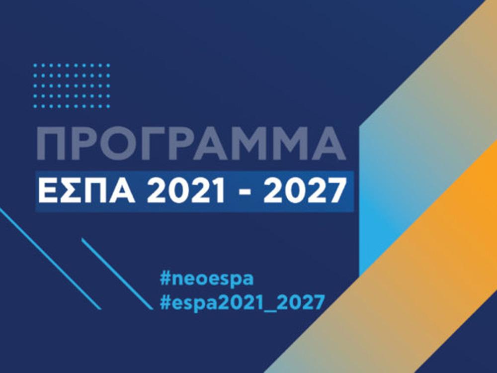 εικαστικό για πρόγραμμα εσπα 2021-2027