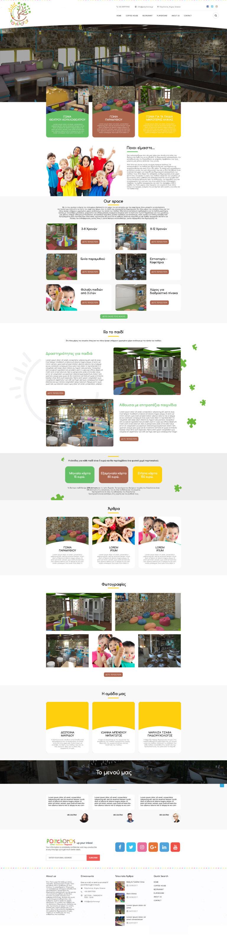 Κατασκευή ιστοσελίδας κέντρου Δημιουργικής Απασχόλησης