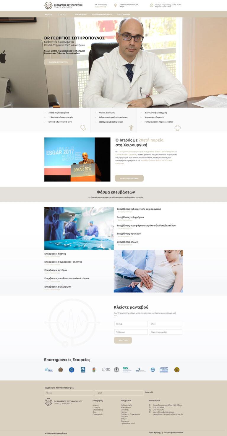 Κατασκευή ιστοσελίδας γενικού χειρουργού